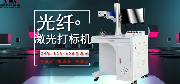 使用小型激光打标机有几种填充方法