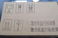 <b>CO2激光打标机能在纸箱上面打字吗</b>